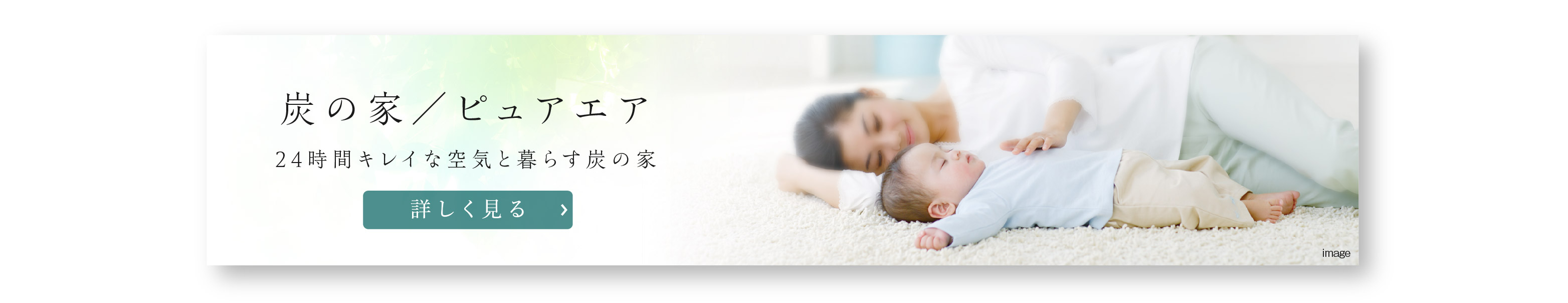 【プレミアムシーズン高宮あさひ丘】炭の家/ピュアエア