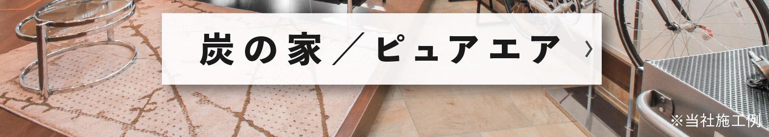 炭の家/ピュアエア