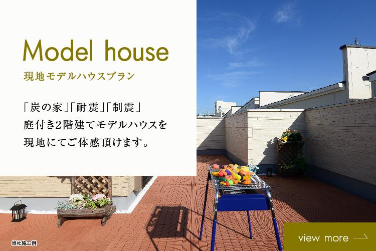 【アフュージアガーデン徳庵】モデルハウス