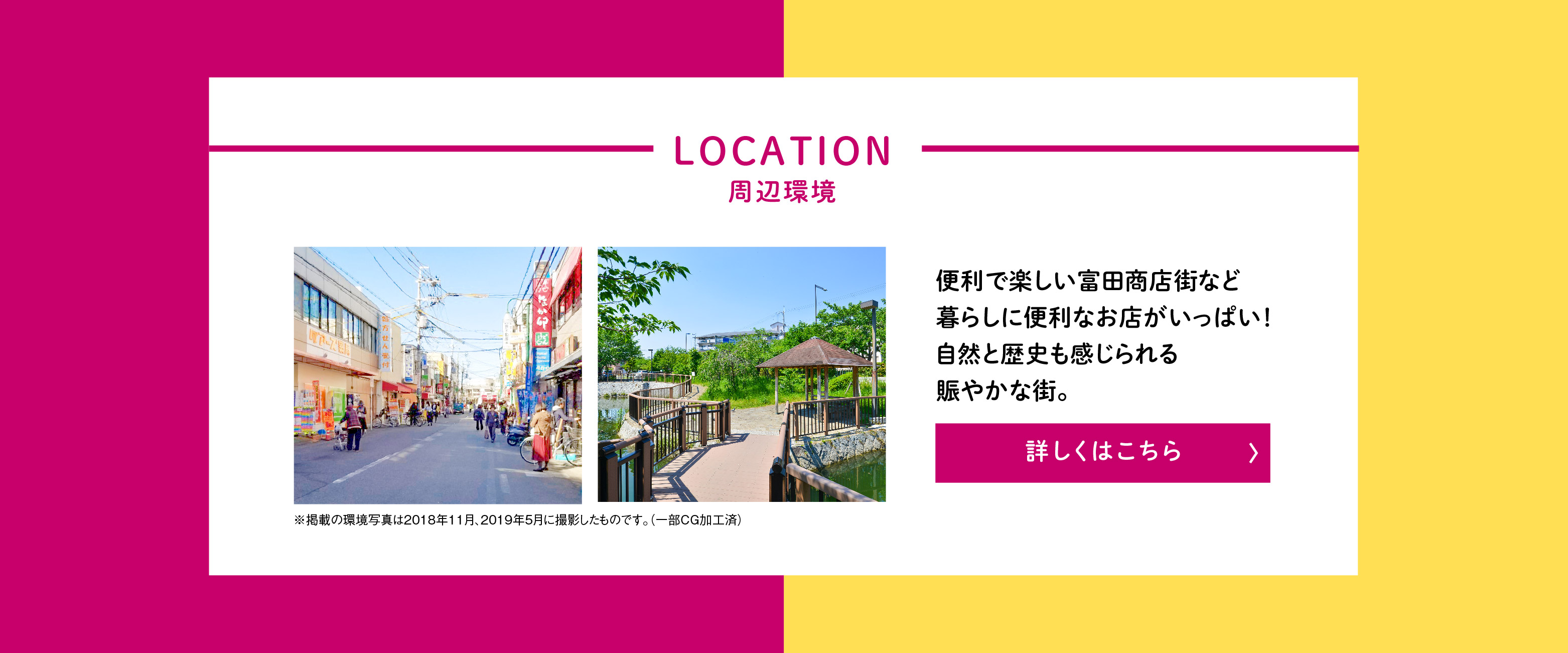 【高槻プレミアム】LOCATION