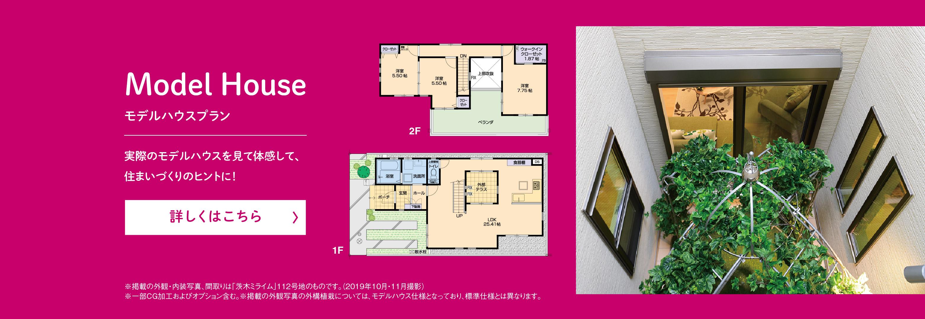 【高槻プレミアム】MODEL HOUSE
