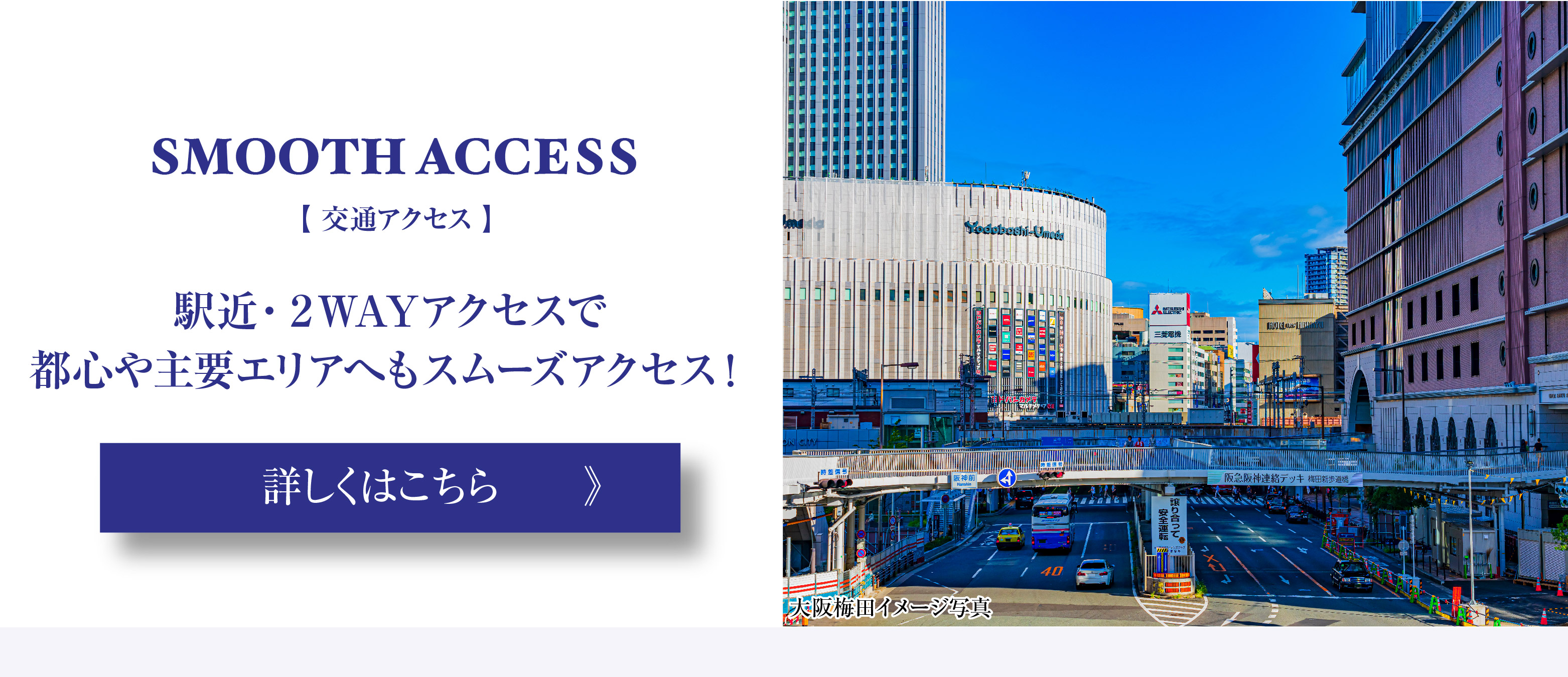 【アフュージア東淀川】交通アクセス