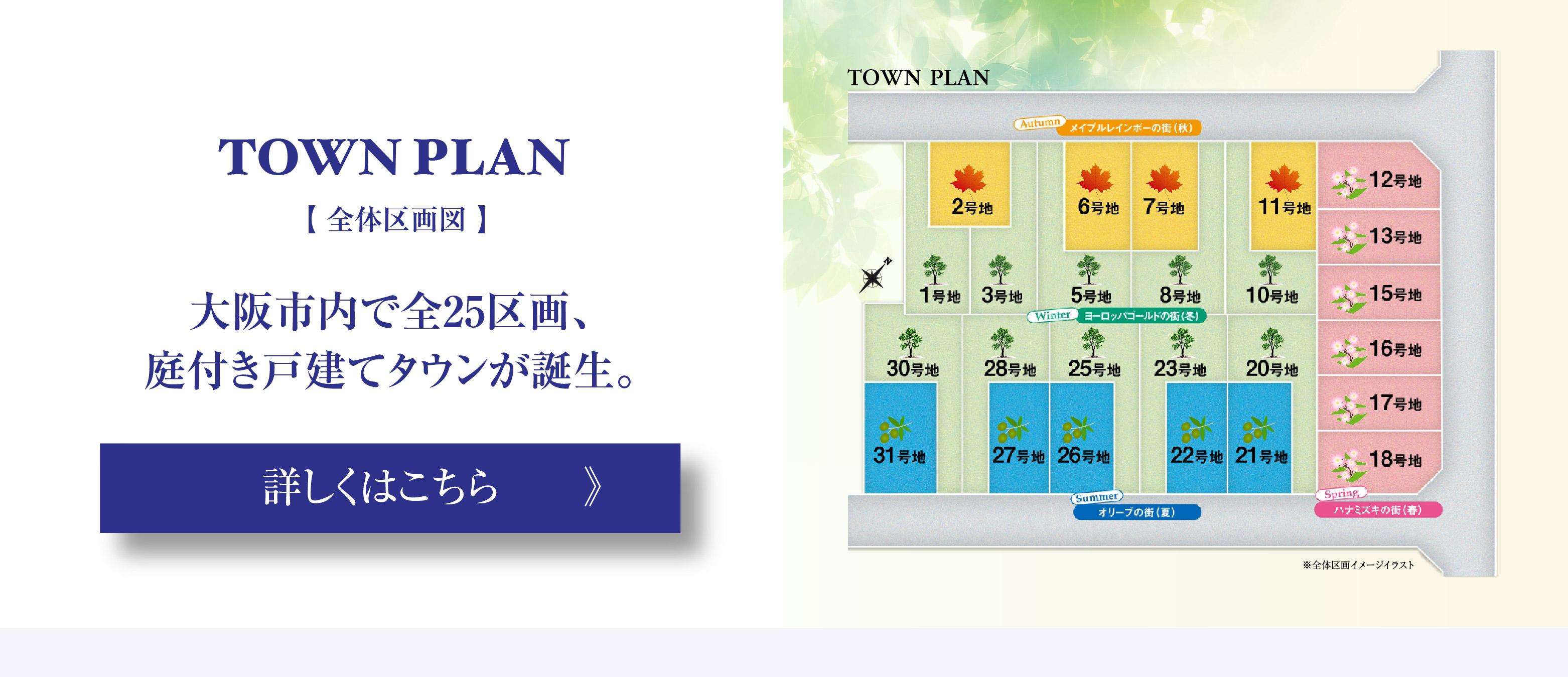 【アフュージア東淀川】全体区画図