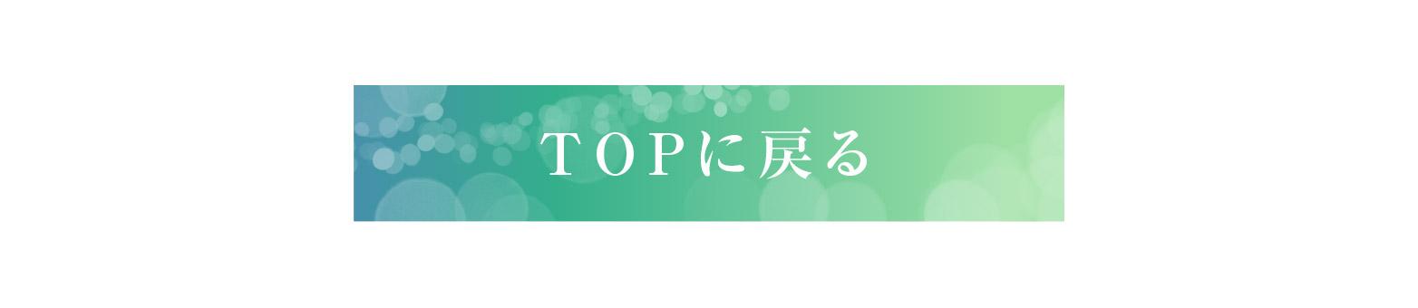 【グリーンリュクス八尾】TOP