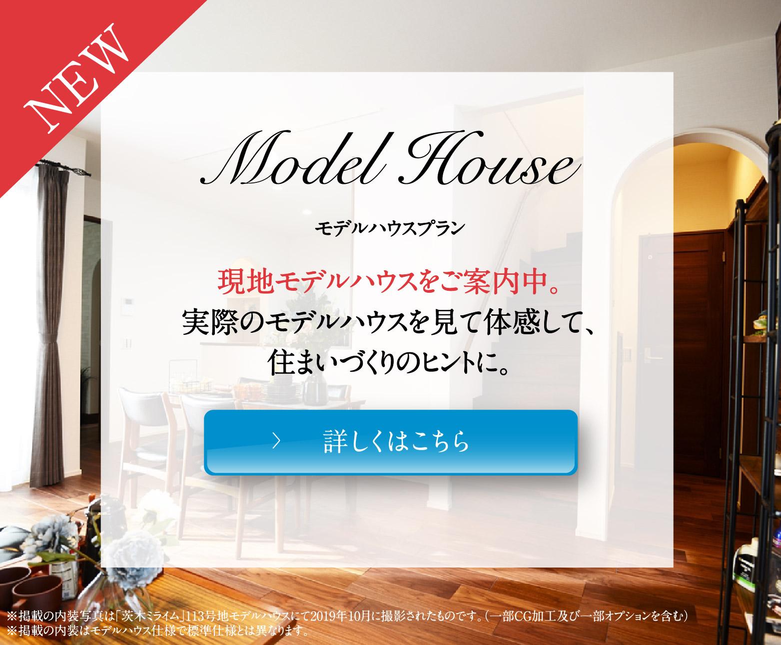 【茨木ミライム】モデルハウス