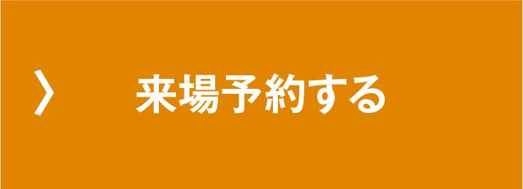 【弥刀駅前ガーデンズ】来場予約