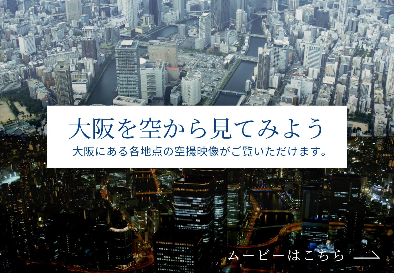 大阪を空から見てみよう