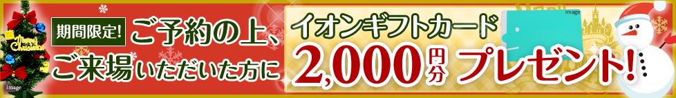 2016Xmas来場キャンペーン