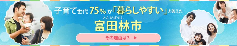 富田林定住促進ポータルサイトへのリンク