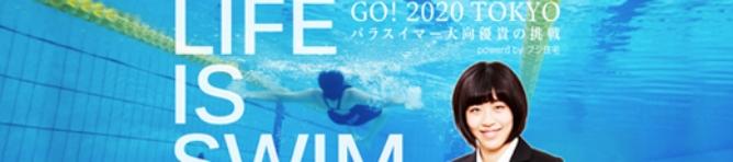 GO!2020 TOKYO パラスイマー大向優貴の挑戦