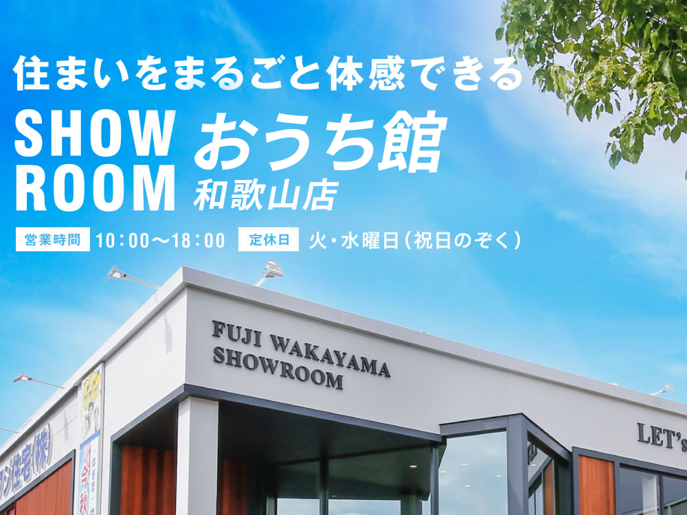和歌山 夢の住宅館