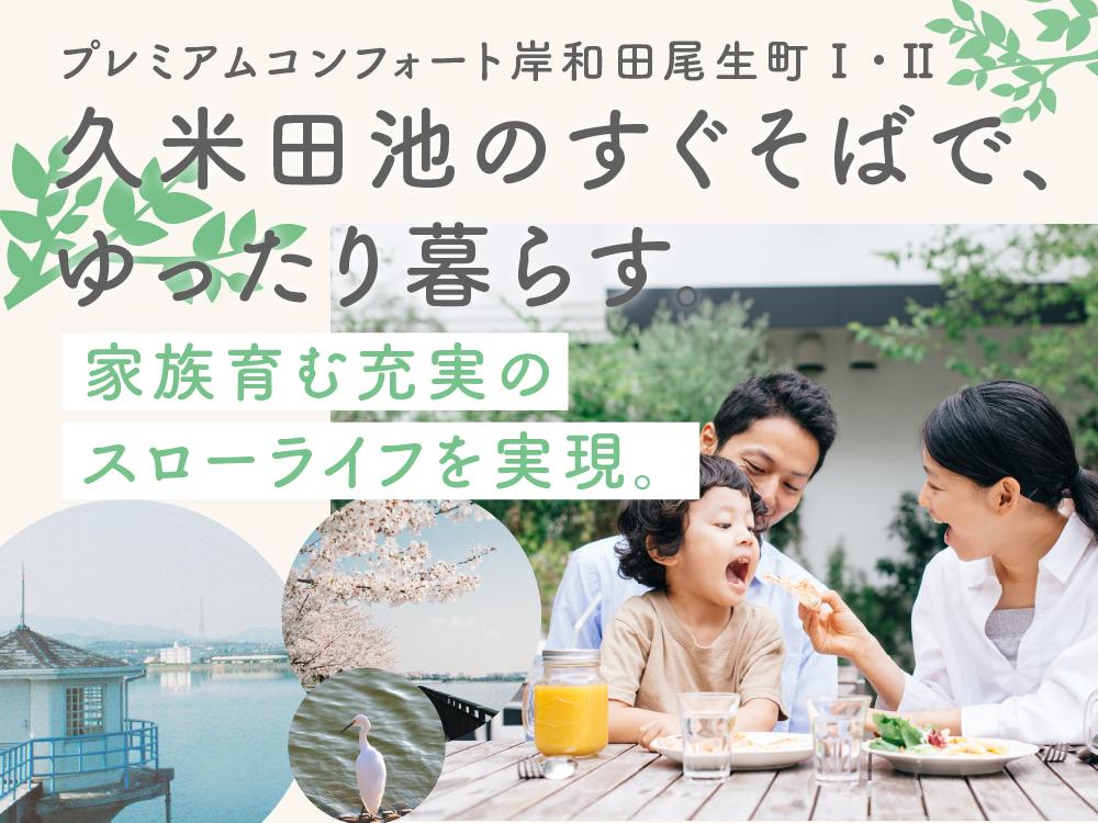 プレミアムコンフォート岸和田尾生町Ⅰ・Ⅱ