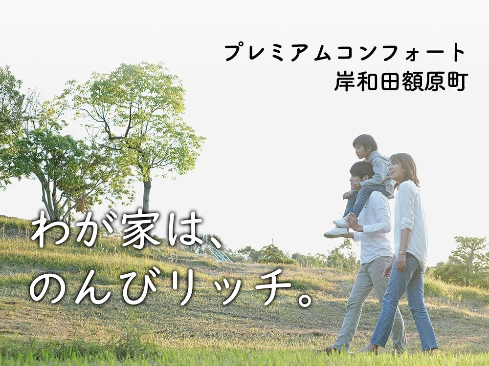 プレミアムコンフォート岸和田額原町