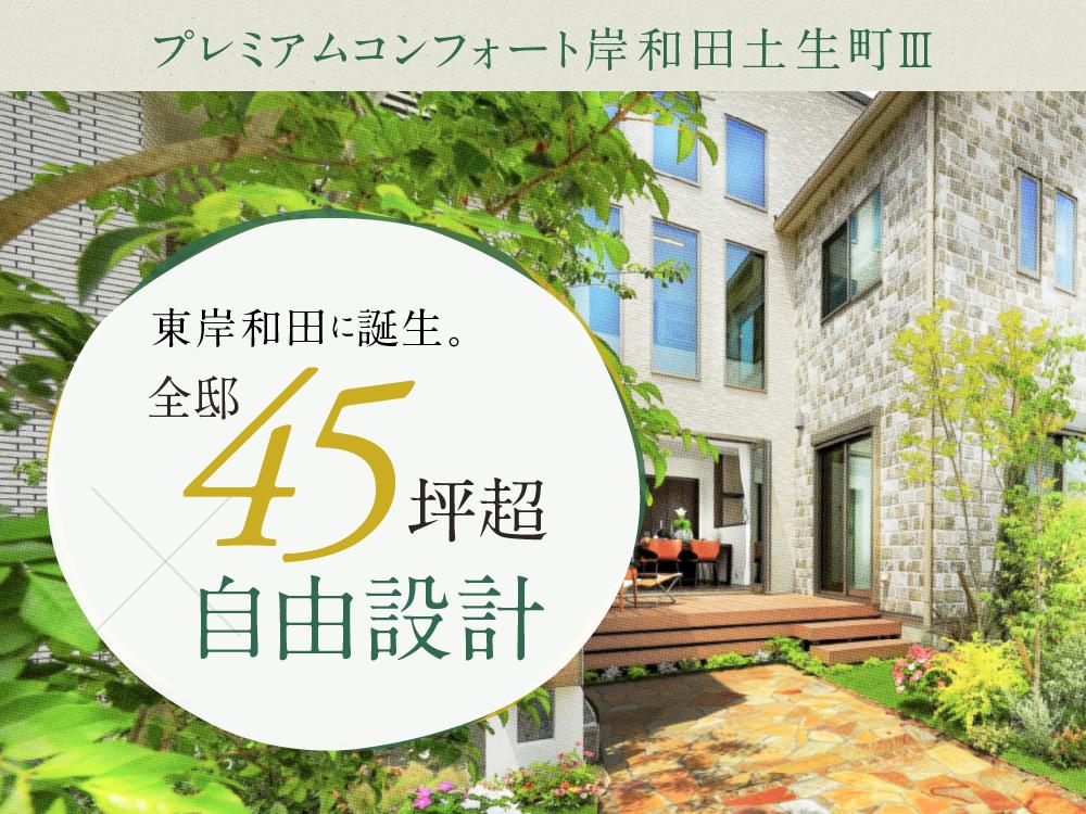 プレミアムコンフォート岸和田土生町Ⅲ