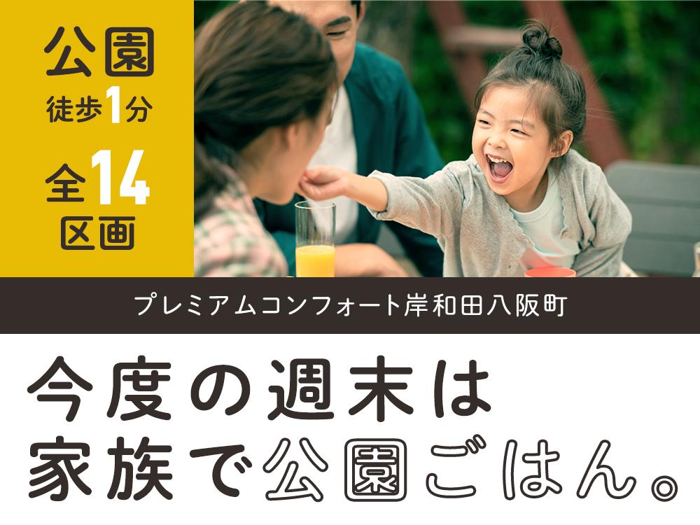 プレミアムコンフォート岸和田八阪町