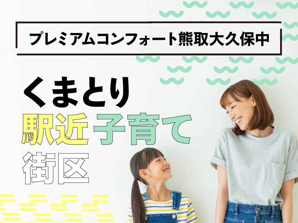 プレミアムコンフォート熊取大久保中