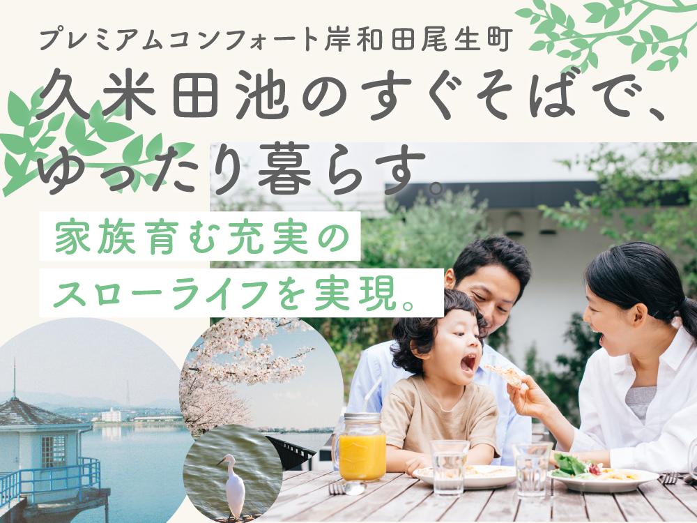 プレミアムコンフォート岸和田尾生町