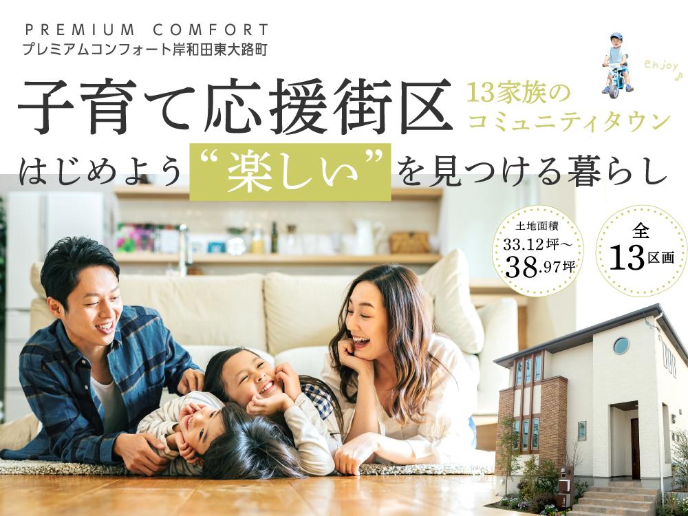 プレミアムコンフォート岸和田東大路町