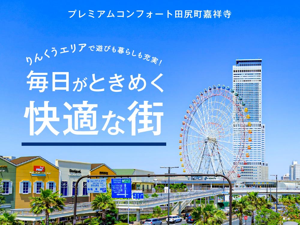 プレミアムコンフォート田尻町嘉祥寺